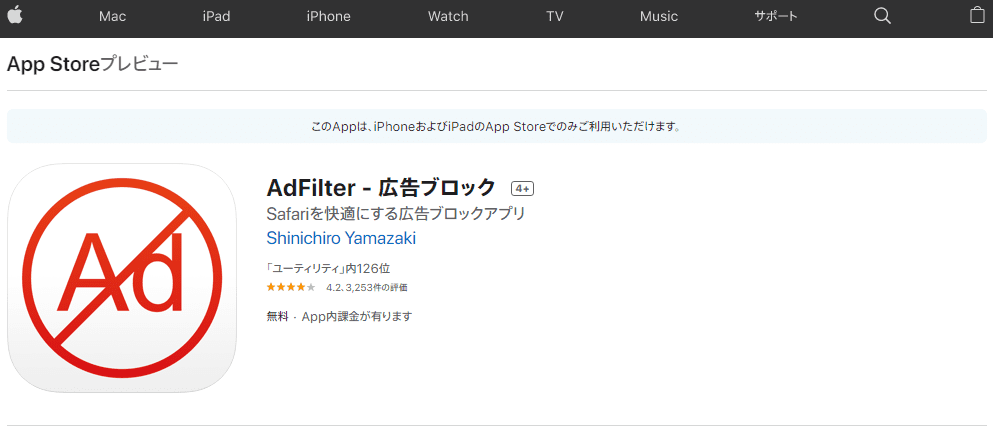 AdFilter
