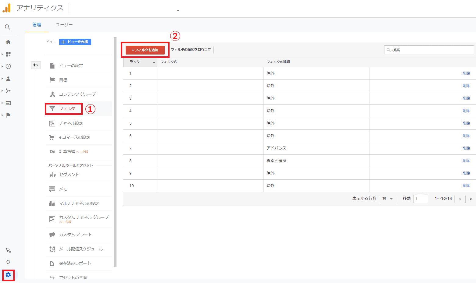「フィルタ」をクリック。[フィルタを追加]ボタンをクリック