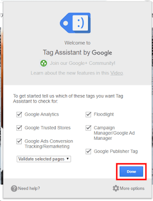 Chrome拡張機能「Google Tag Assistant」をインストール