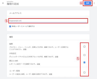 追加したいユーザーのメールアドレス(Googleアカウント)を入力し、付与する権限を選択します