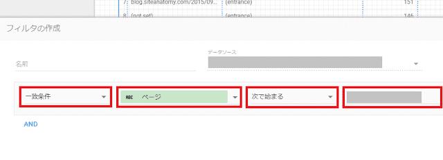 「フィルタを作成」をクリックし、以下のように条件を入力します。左から順に「一致条件」「ページ」「次で始まる」{任意のURL}