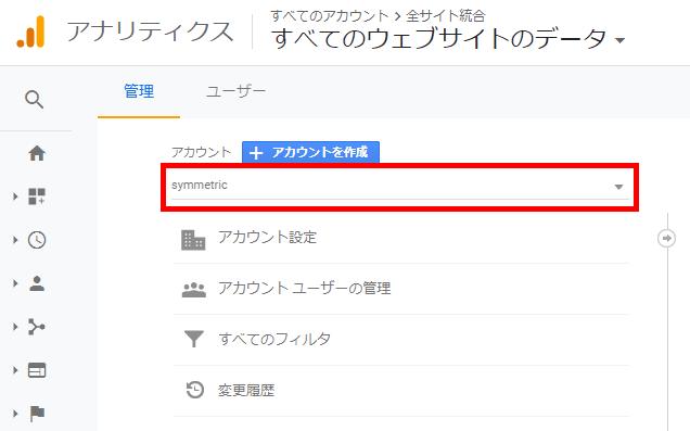 作成したGoogleアナリティクス アカウントは、Googleアナリティクスの管理画面に表示されています
