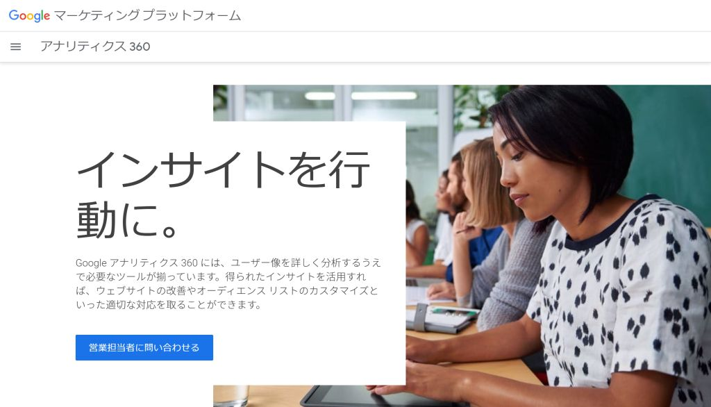 Googleアナリティクス360