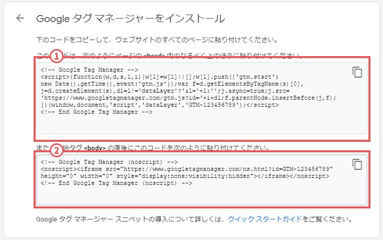 Googleタグマネージャをインストール画面