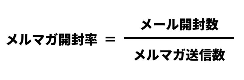 メルマガ開封率=メール開封数÷メルマガ送信数