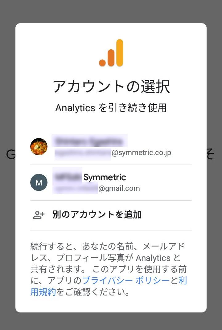 Googleアナリティクス公式アプリの設定