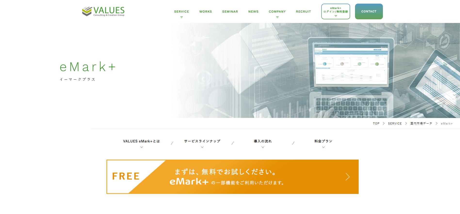 eMark+  ~競合サイトをベンチマークに自社サイトを改善~