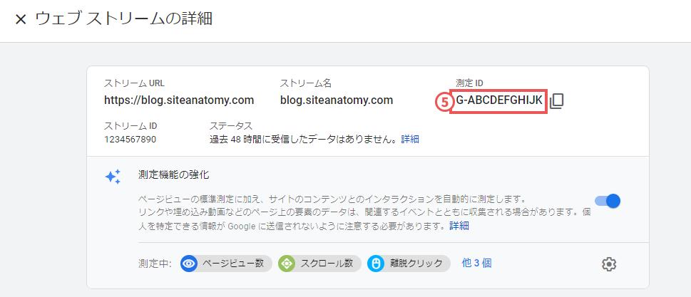 Googleアナリティクス4プロパティのウェブストリーム