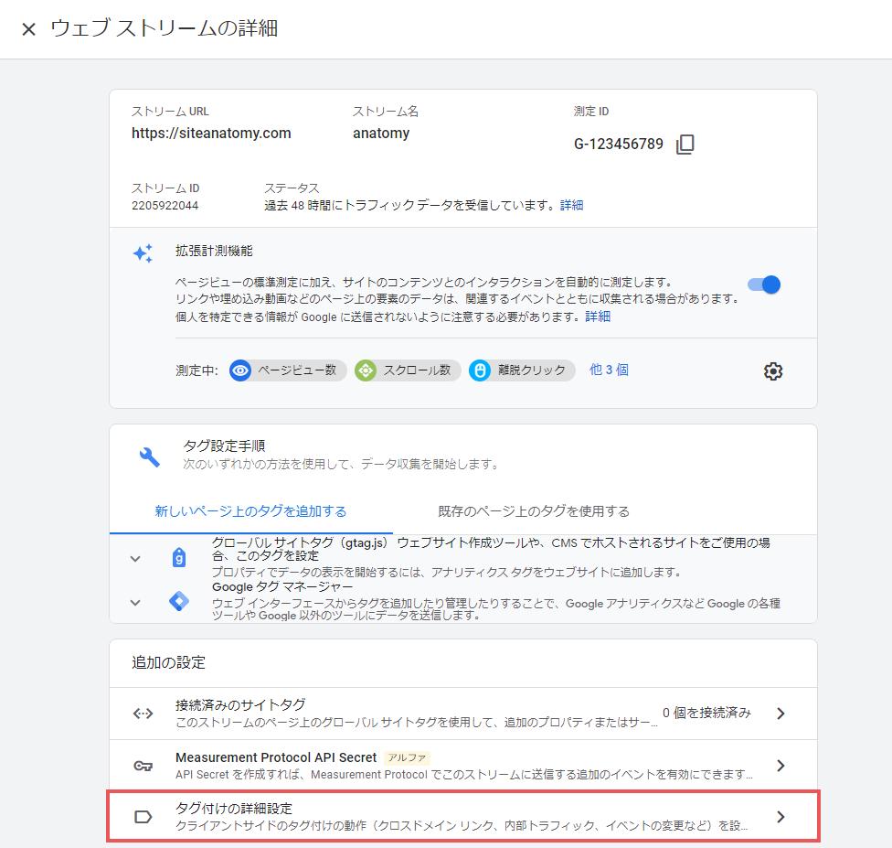 ウェブストリームの詳細でタグ付けの詳細設定を選択
