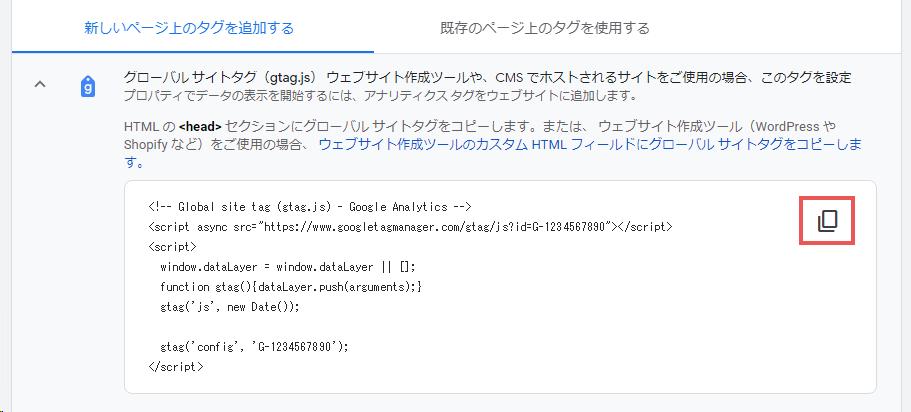 Webデータストリームのトラッキングコード