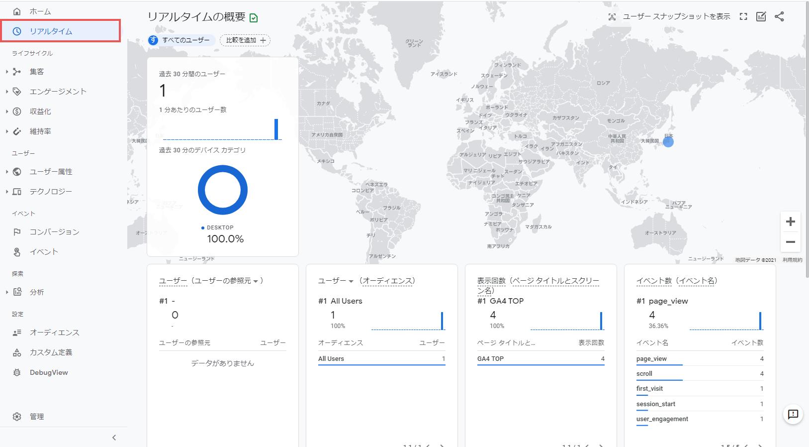 Googleアナリティクス4プロパティのリアルタイムレポート