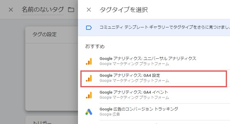 タグタイプとして「Googleアナリティクス:GA4設定」を選択