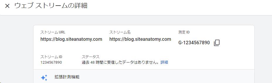 ウェブデータストリームの詳細画面