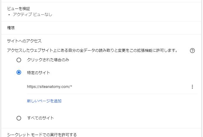 Googleアナリティクス オプトアウトアドオンで対象サイトを指定