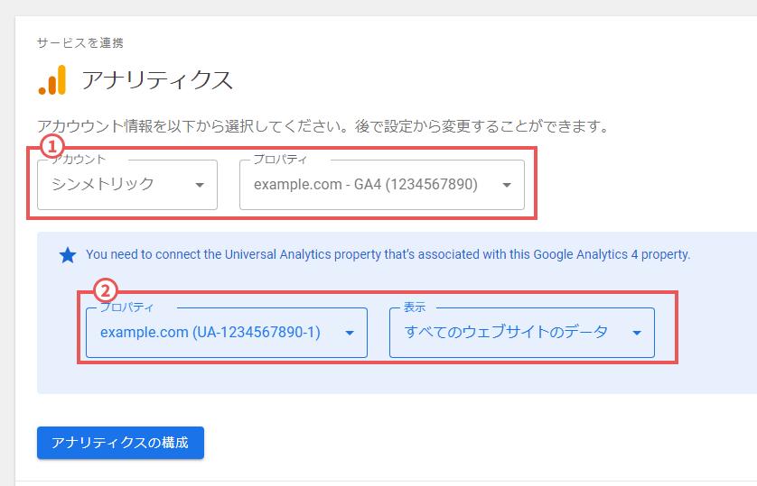Googleアナリティクスのアカウント情報選択