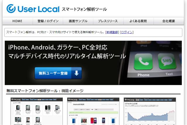 スマートフォン解析ツール